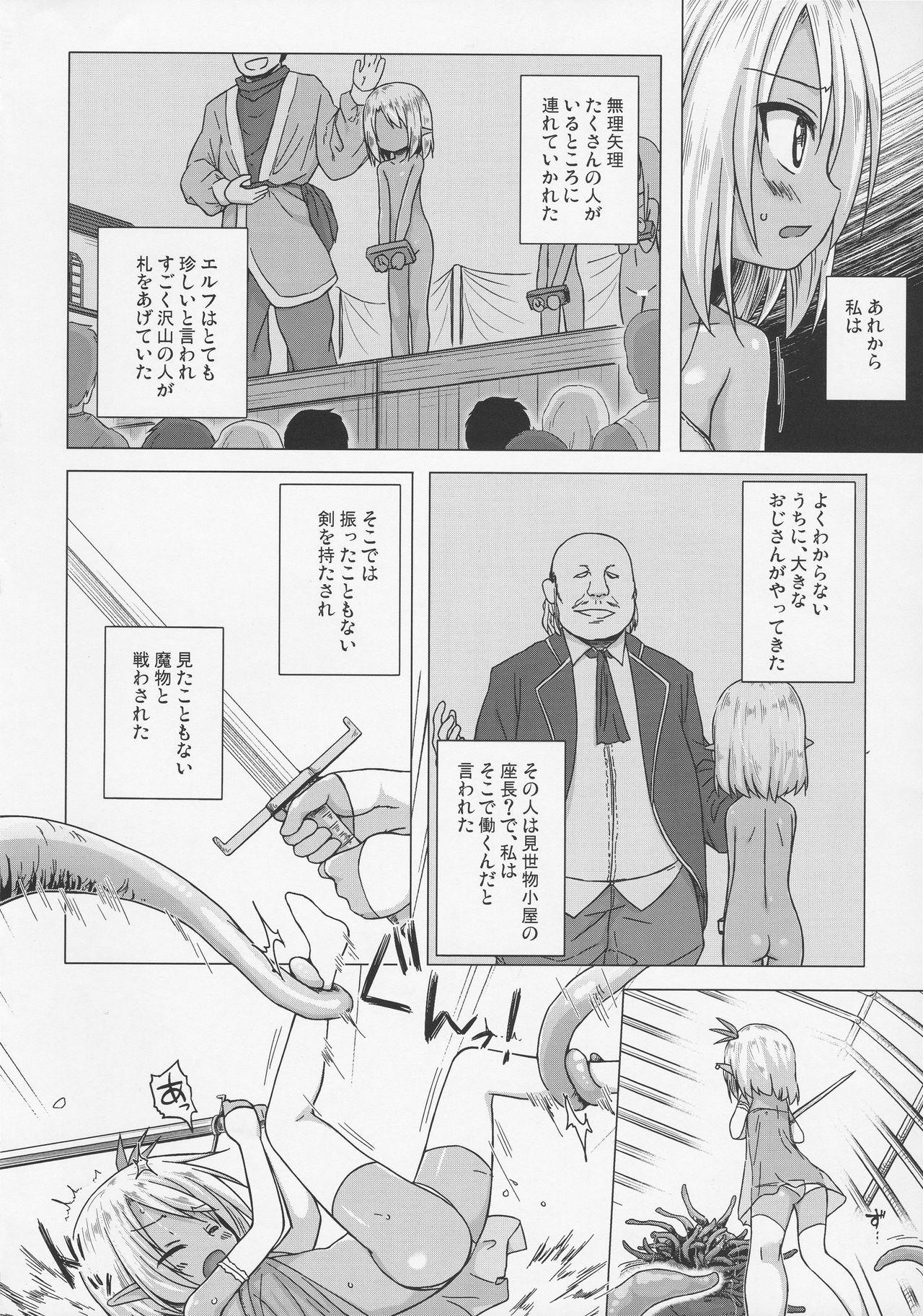 Namida no Hana no Saku Tokoro 2 2