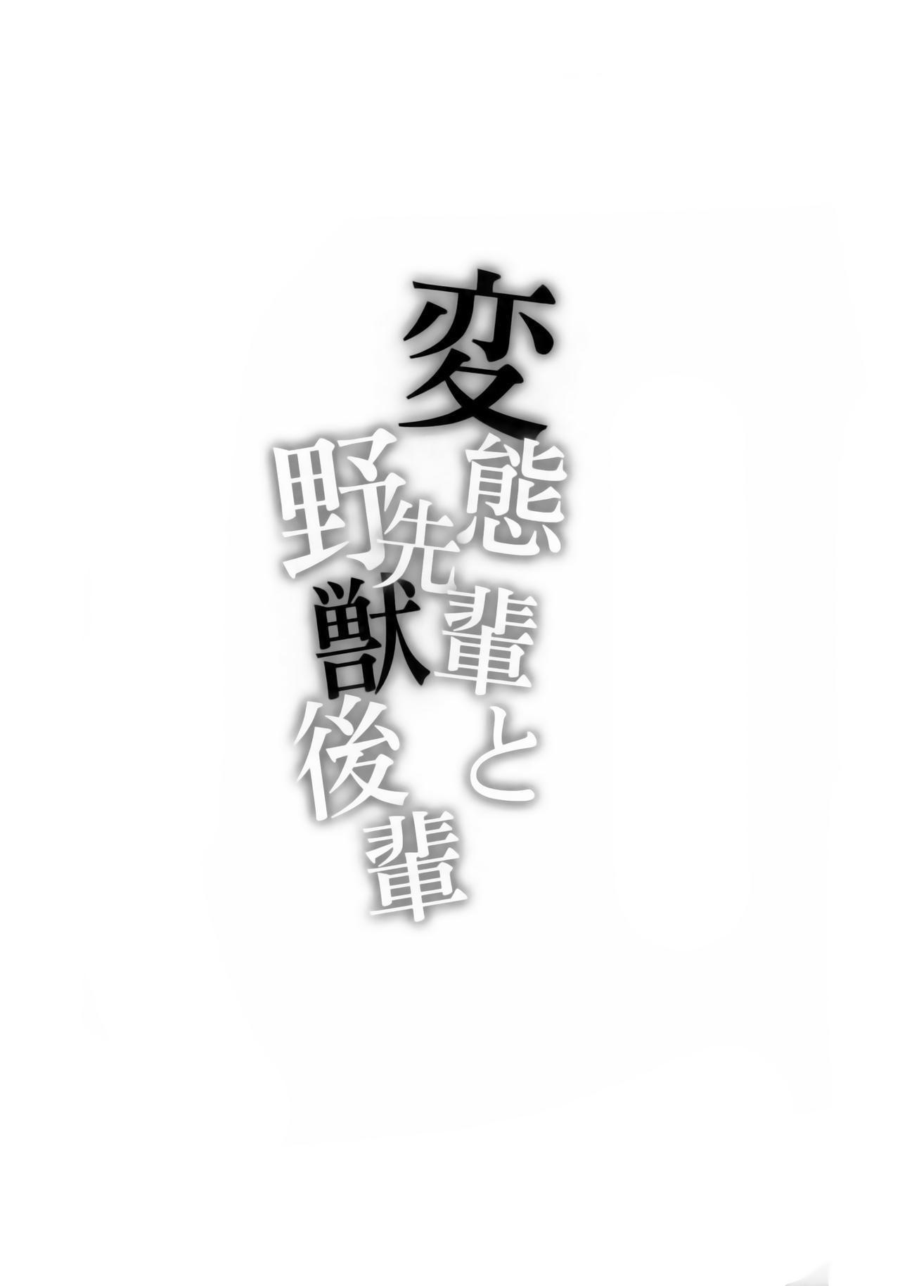 Hentai Senpai to Yajuu Kouhai 3