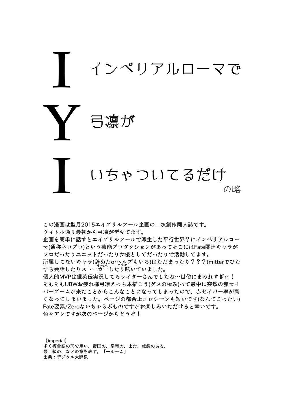 IYI 1