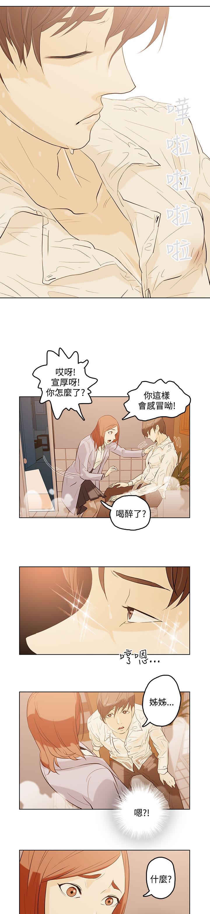 中文韩漫 今天的老公 Ch.01-14 9