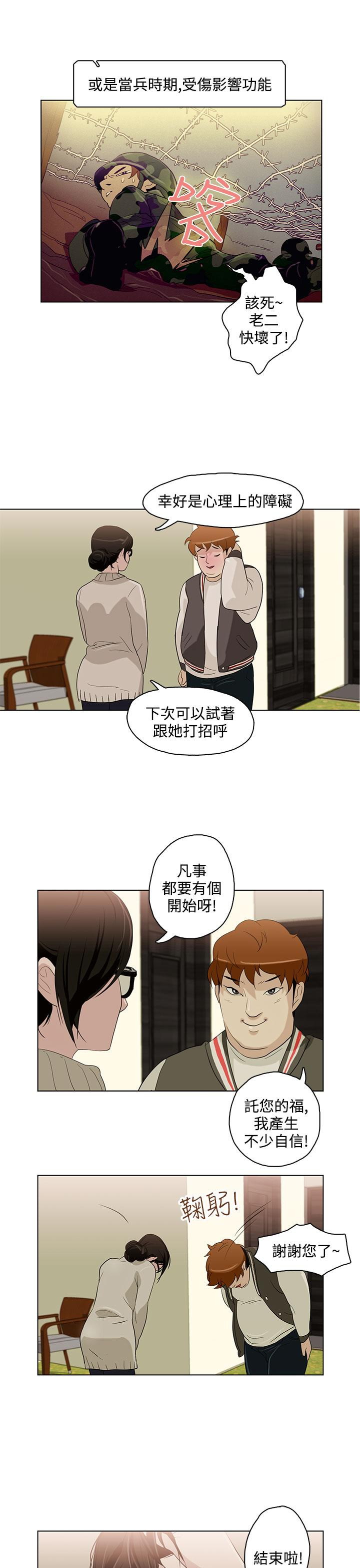 中文韩漫 今天的老公 Ch.01-14 99