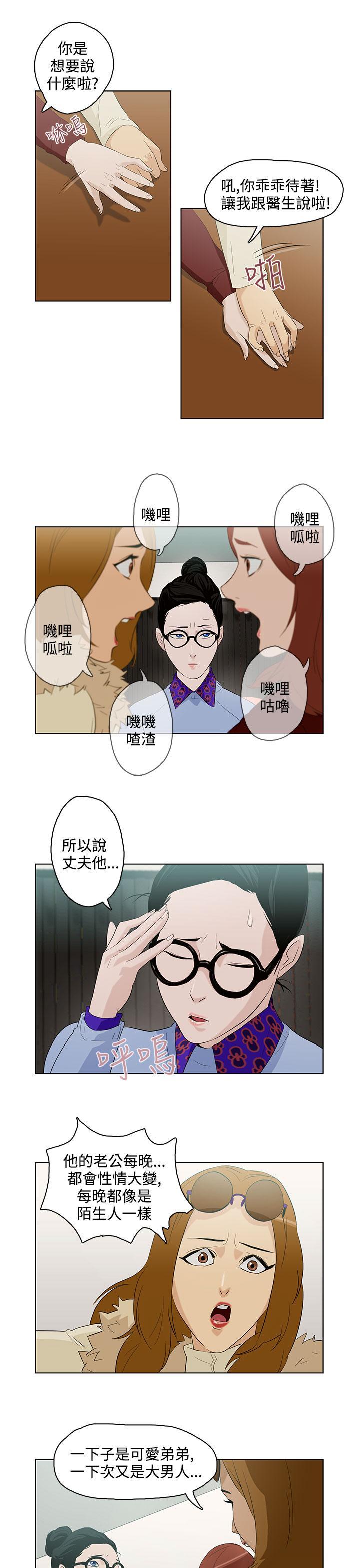 中文韩漫 今天的老公 Ch.01-14 105