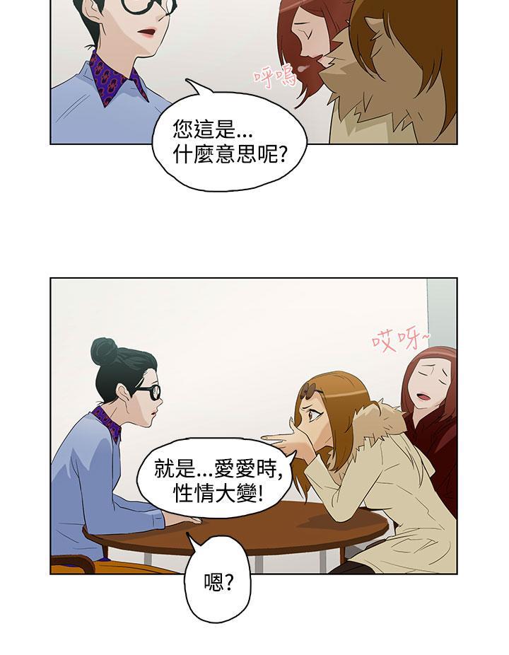 中文韩漫 今天的老公 Ch.01-14 106
