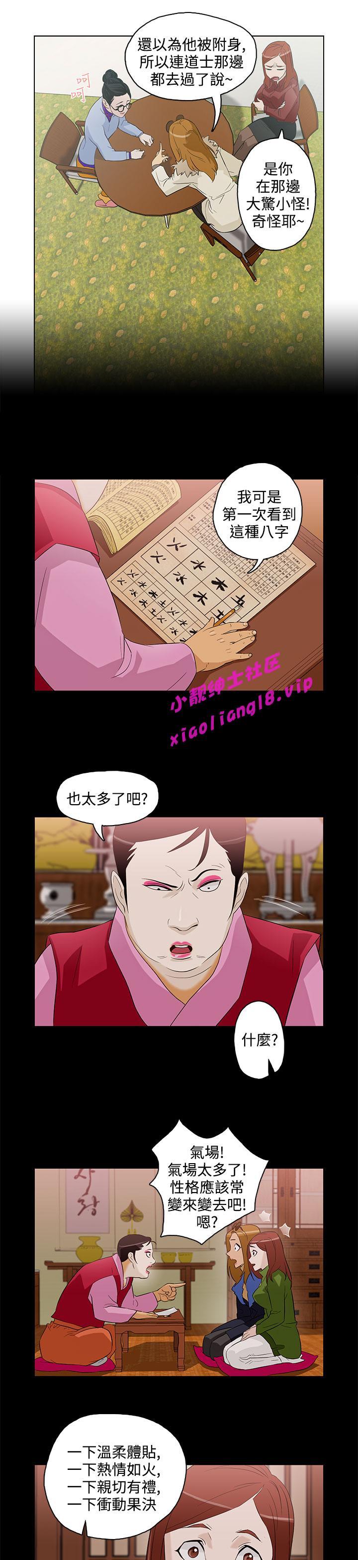 中文韩漫 今天的老公 Ch.01-14 107