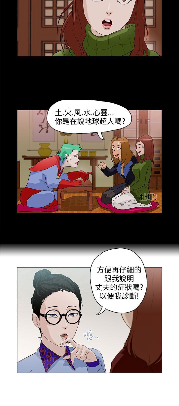 中文韩漫 今天的老公 Ch.01-14 108