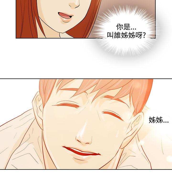 中文韩漫 今天的老公 Ch.01-14 10
