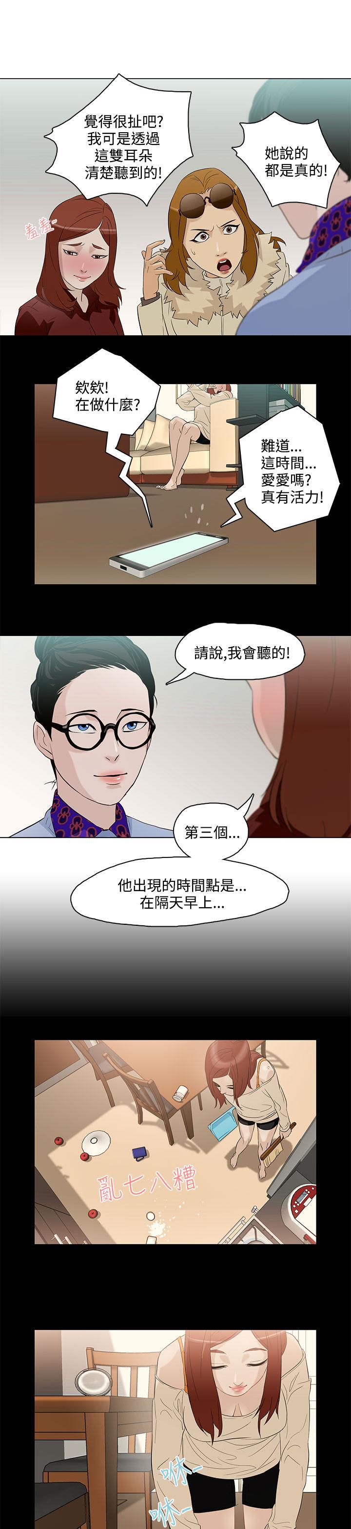 中文韩漫 今天的老公 Ch.01-14 113