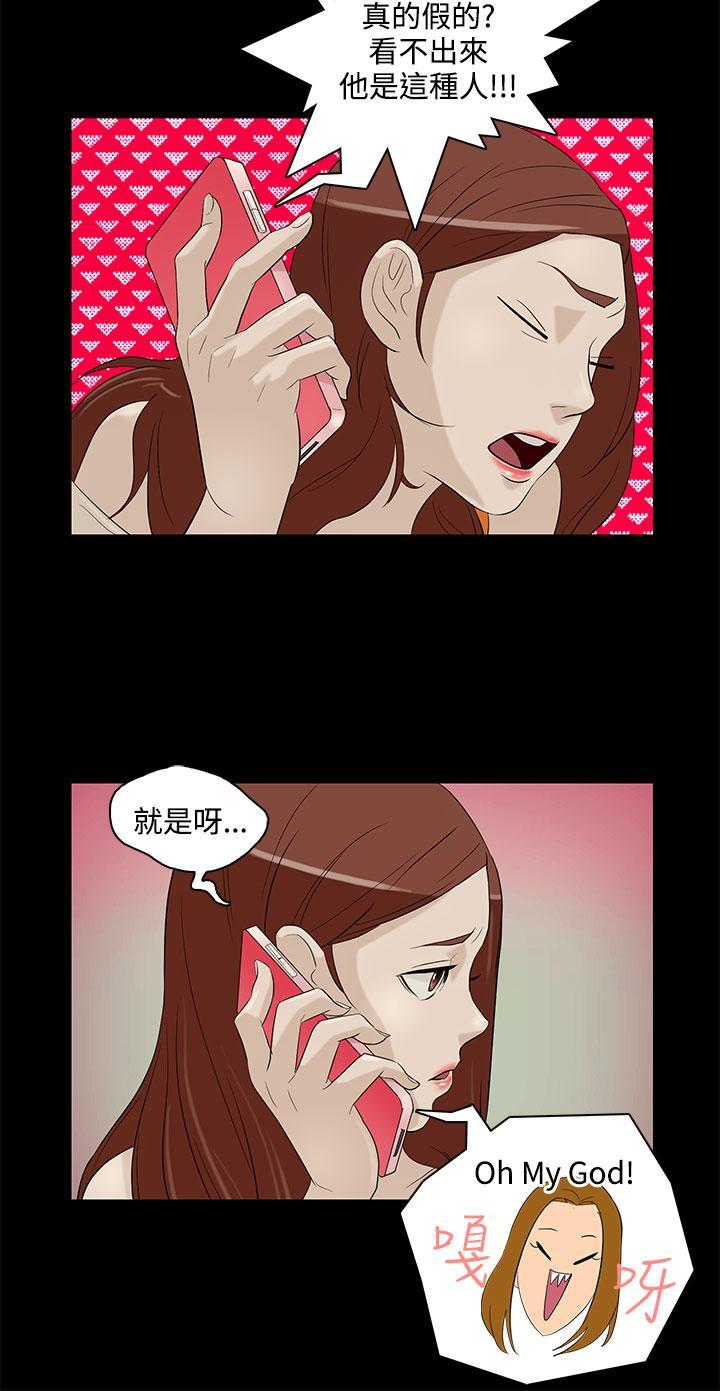 中文韩漫 今天的老公 Ch.01-14 116