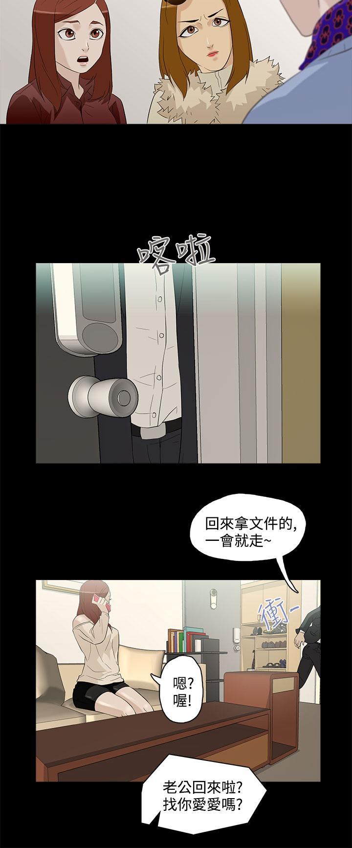 中文韩漫 今天的老公 Ch.01-14 120