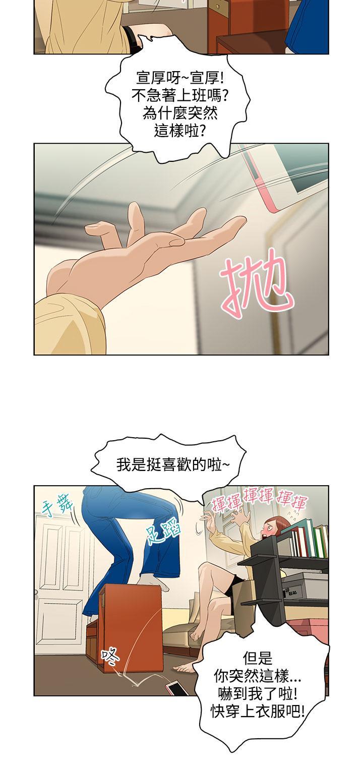 中文韩漫 今天的老公 Ch.01-14 127