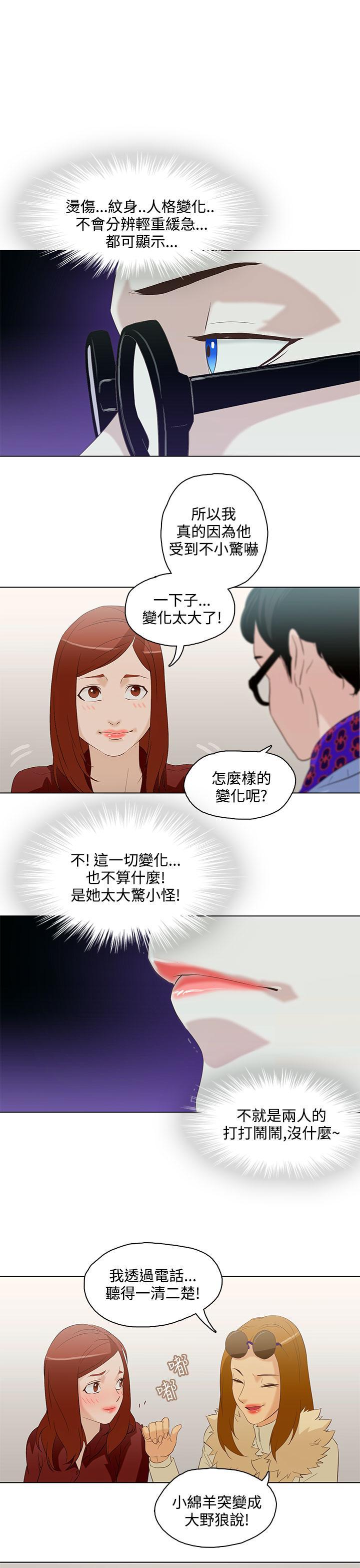 中文韩漫 今天的老公 Ch.01-14 142