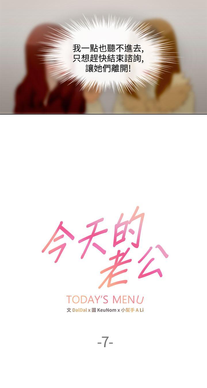 中文韩漫 今天的老公 Ch.01-14 143