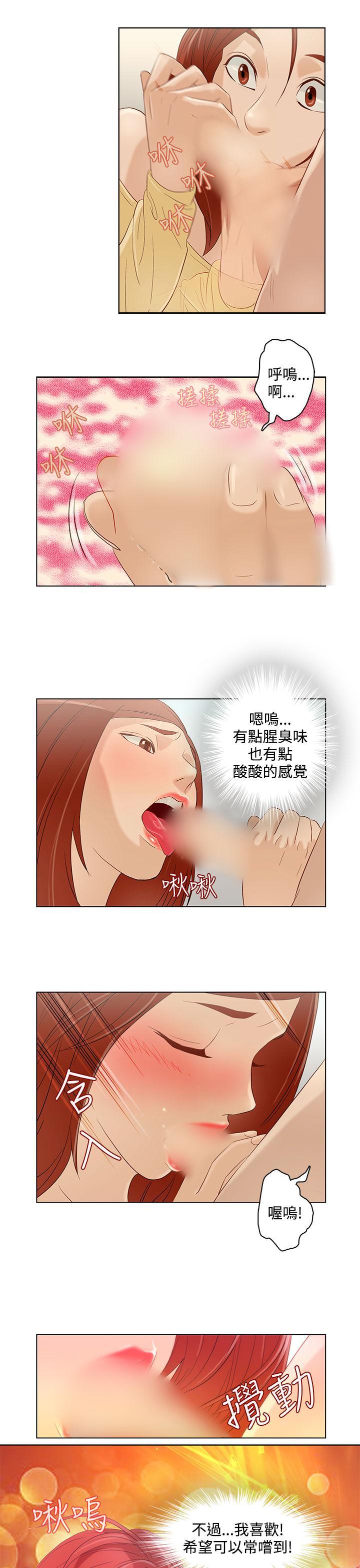 中文韩漫 今天的老公 Ch.01-14 150