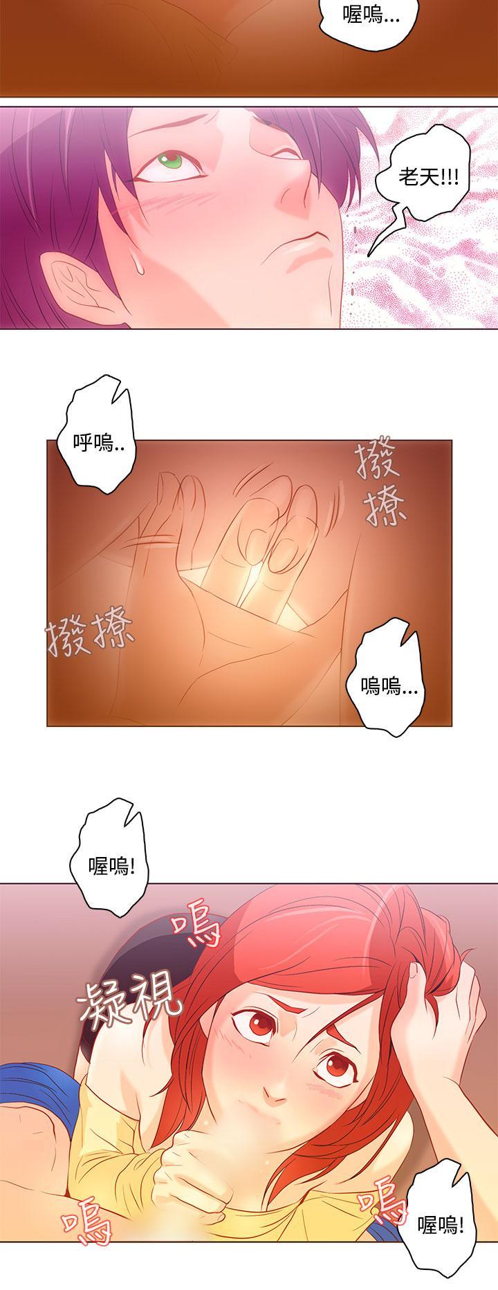 中文韩漫 今天的老公 Ch.01-14 153