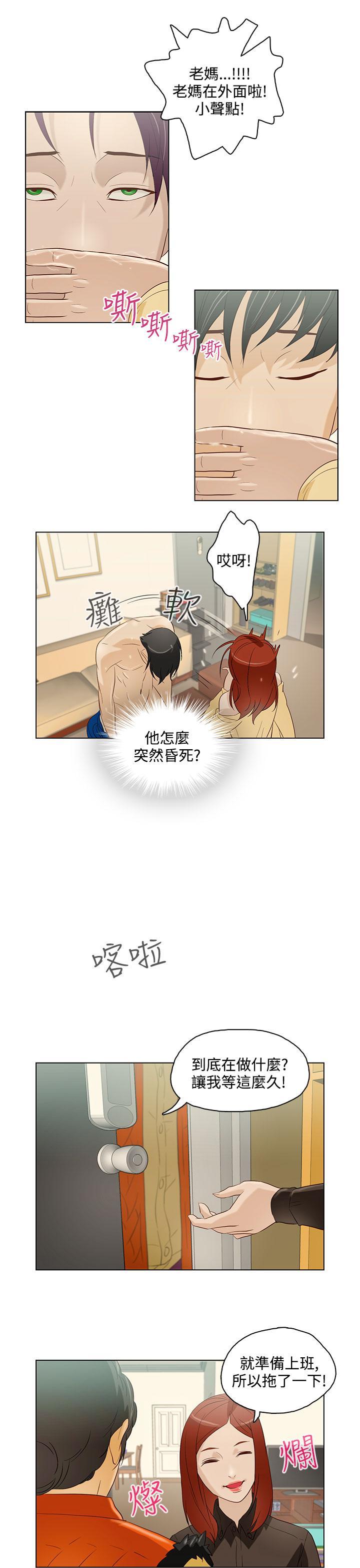 中文韩漫 今天的老公 Ch.01-14 158