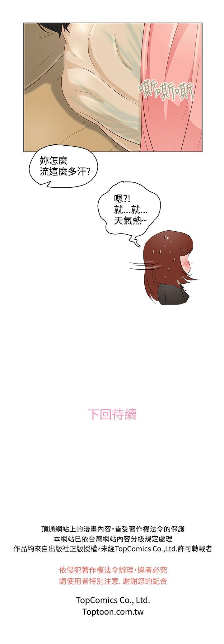 中文韩漫 今天的老公 Ch.01-14 161