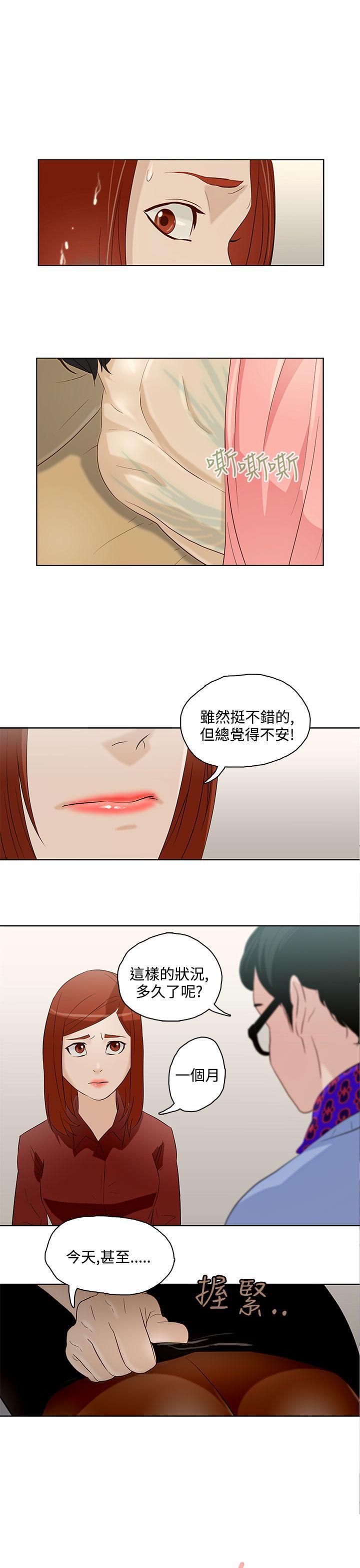 中文韩漫 今天的老公 Ch.01-14 162