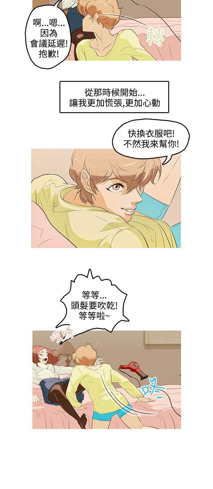 中文韩漫 今天的老公 Ch.01-14 16
