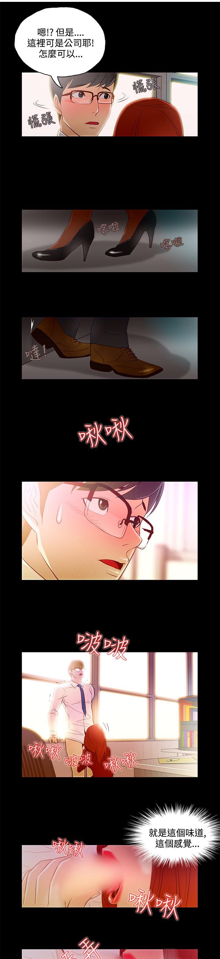 中文韩漫 今天的老公 Ch.01-14 170