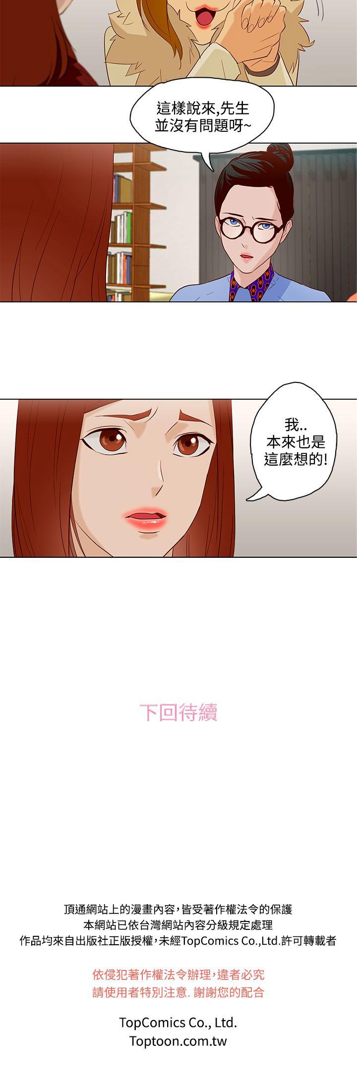 中文韩漫 今天的老公 Ch.01-14 177