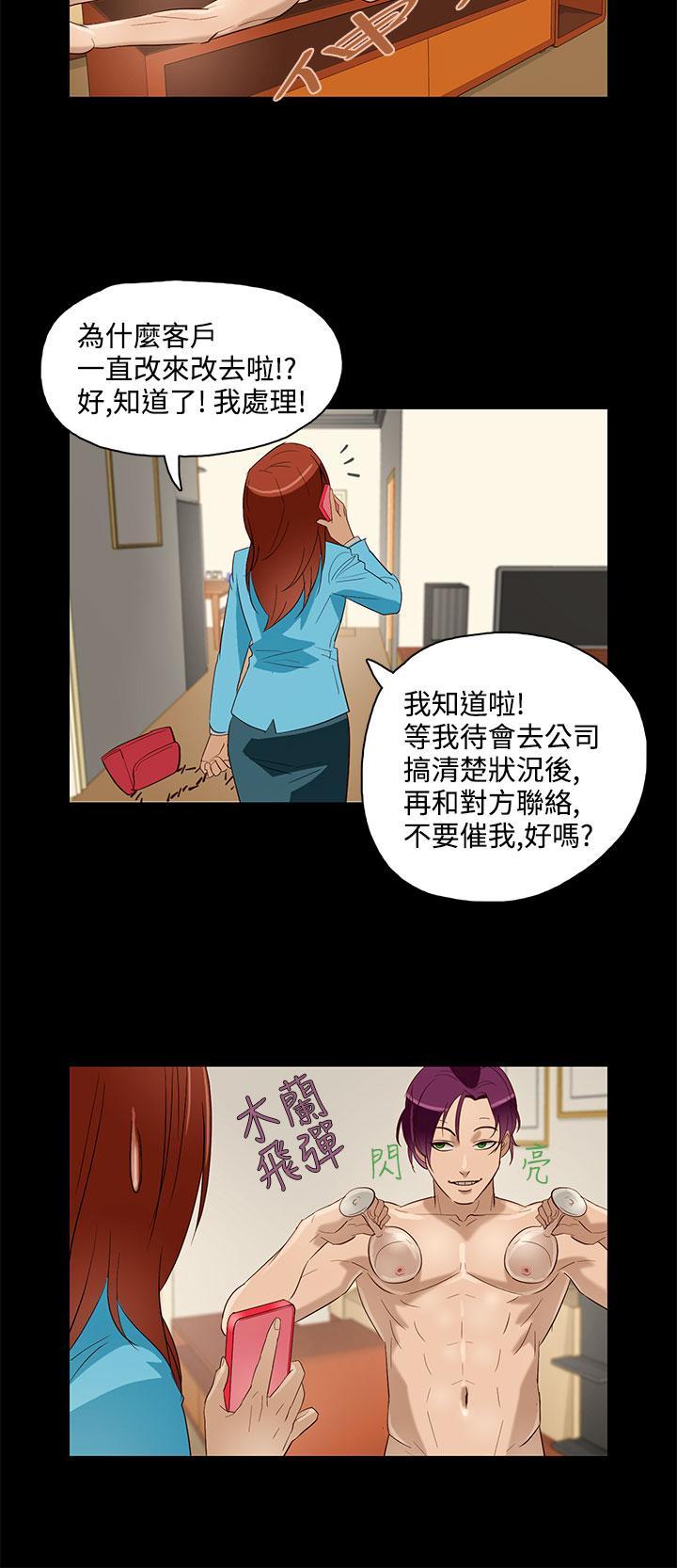 中文韩漫 今天的老公 Ch.01-14 183