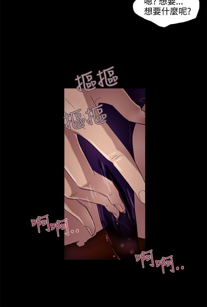 中文韩漫 今天的老公 Ch.01-14 197