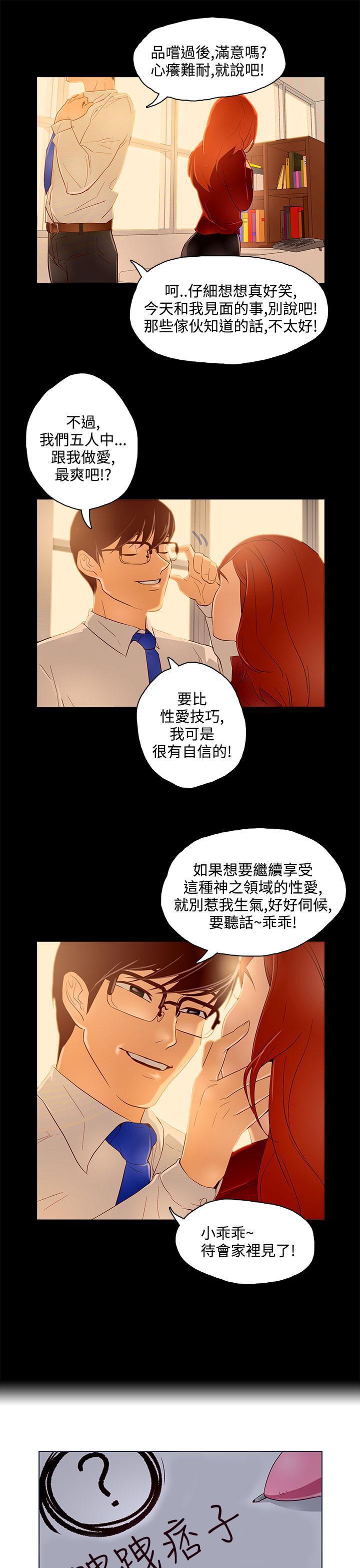 中文韩漫 今天的老公 Ch.01-14 202