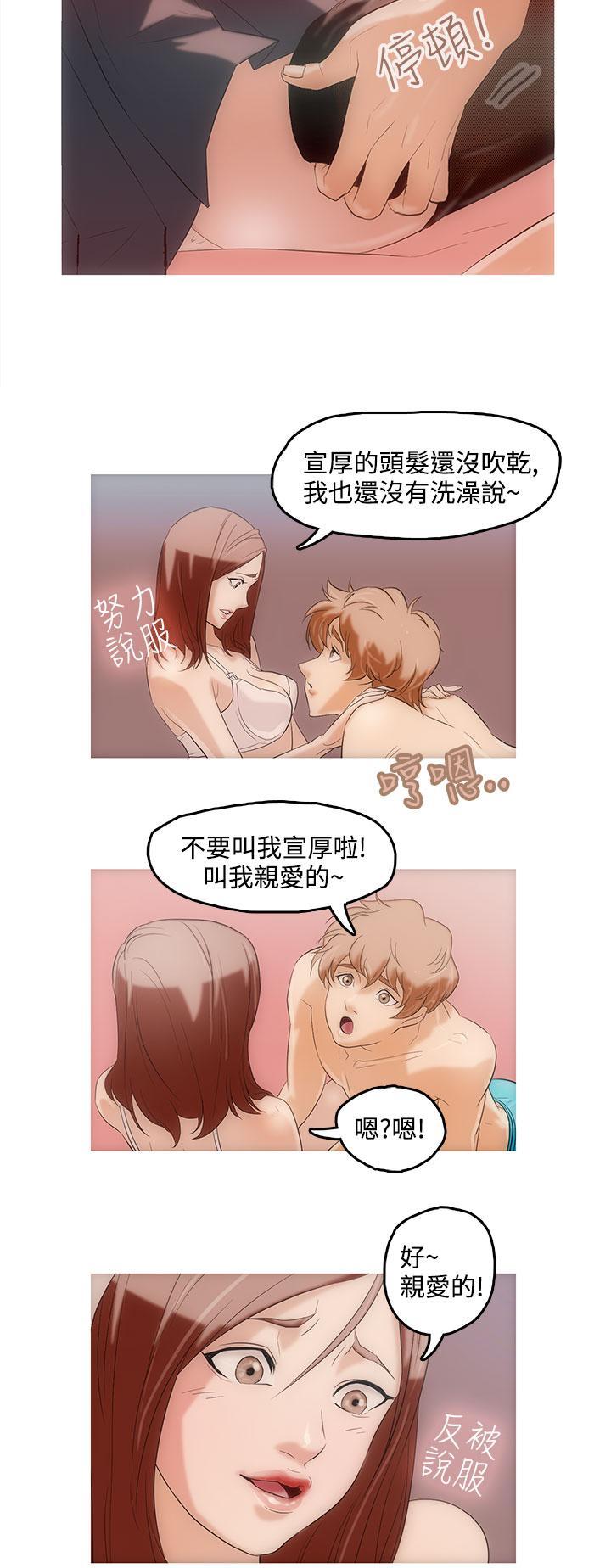 中文韩漫 今天的老公 Ch.01-14 20