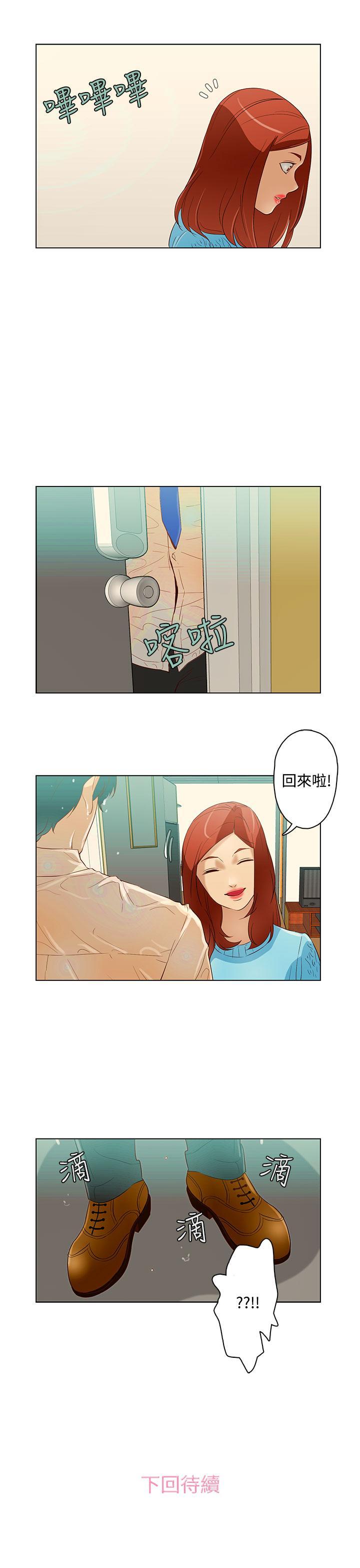 中文韩漫 今天的老公 Ch.01-14 212