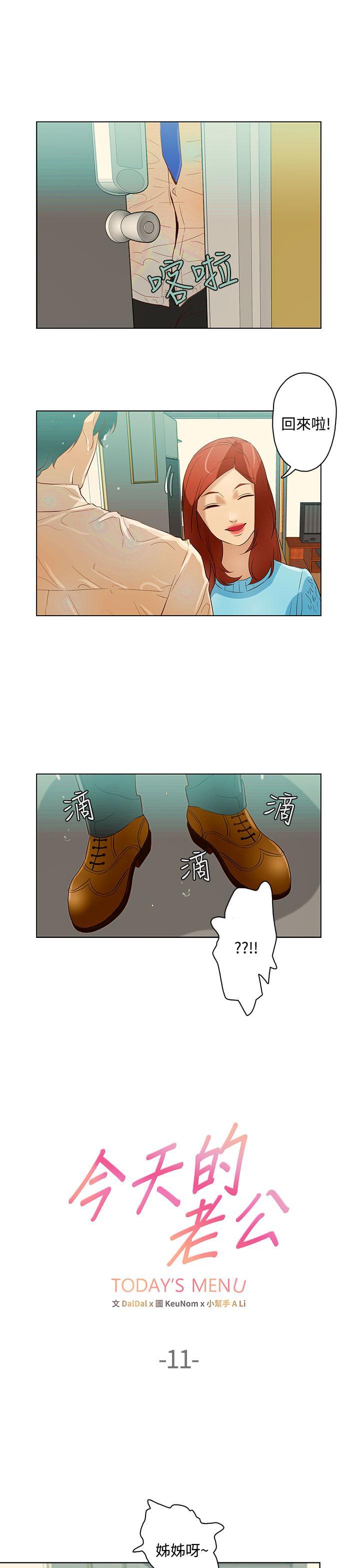 中文韩漫 今天的老公 Ch.01-14 213