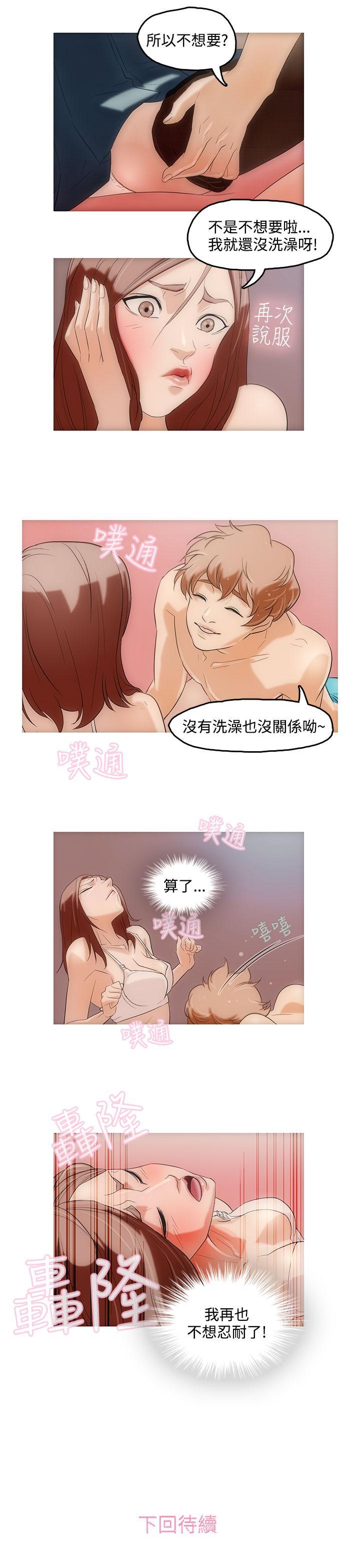 中文韩漫 今天的老公 Ch.01-14 21