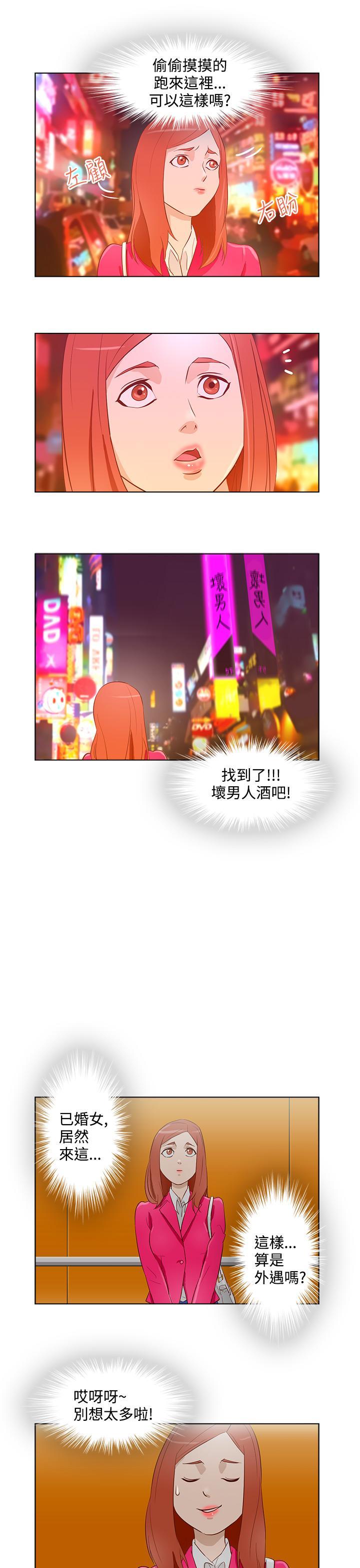 中文韩漫 今天的老公 Ch.01-14 234