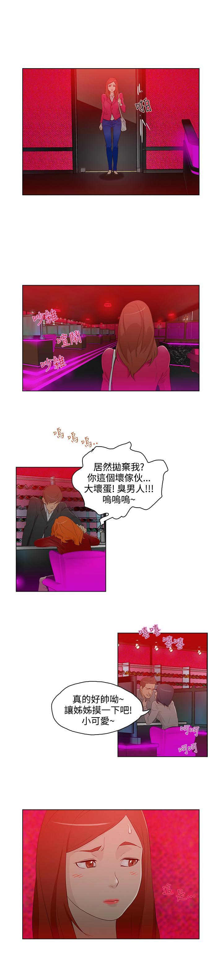 中文韩漫 今天的老公 Ch.01-14 238