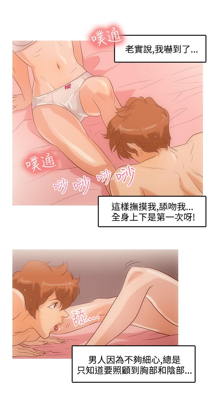 中文韩漫 今天的老公 Ch.01-14 23