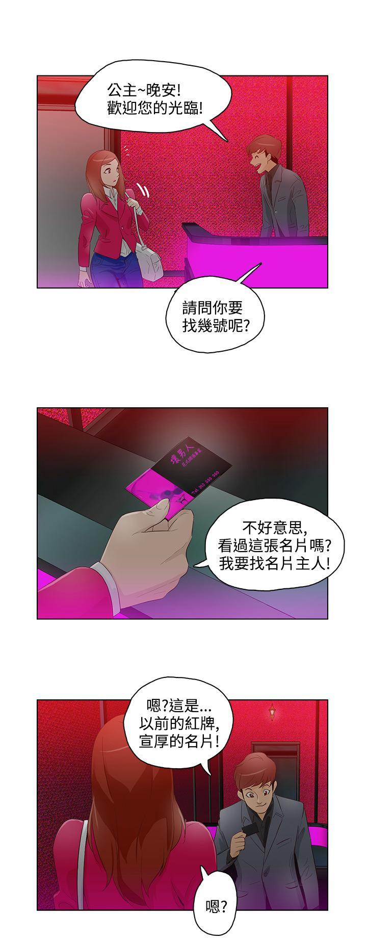 中文韩漫 今天的老公 Ch.01-14 239