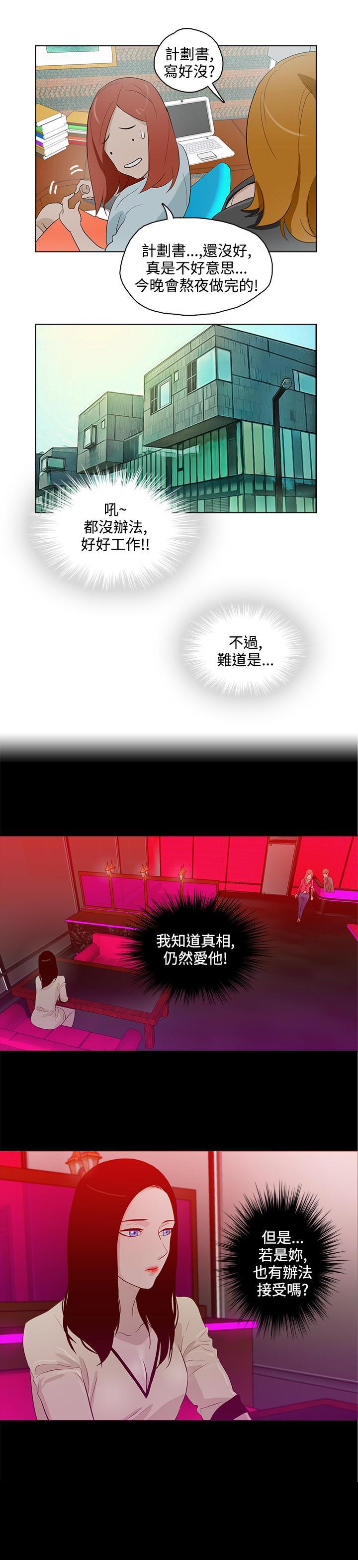 中文韩漫 今天的老公 Ch.01-14 248