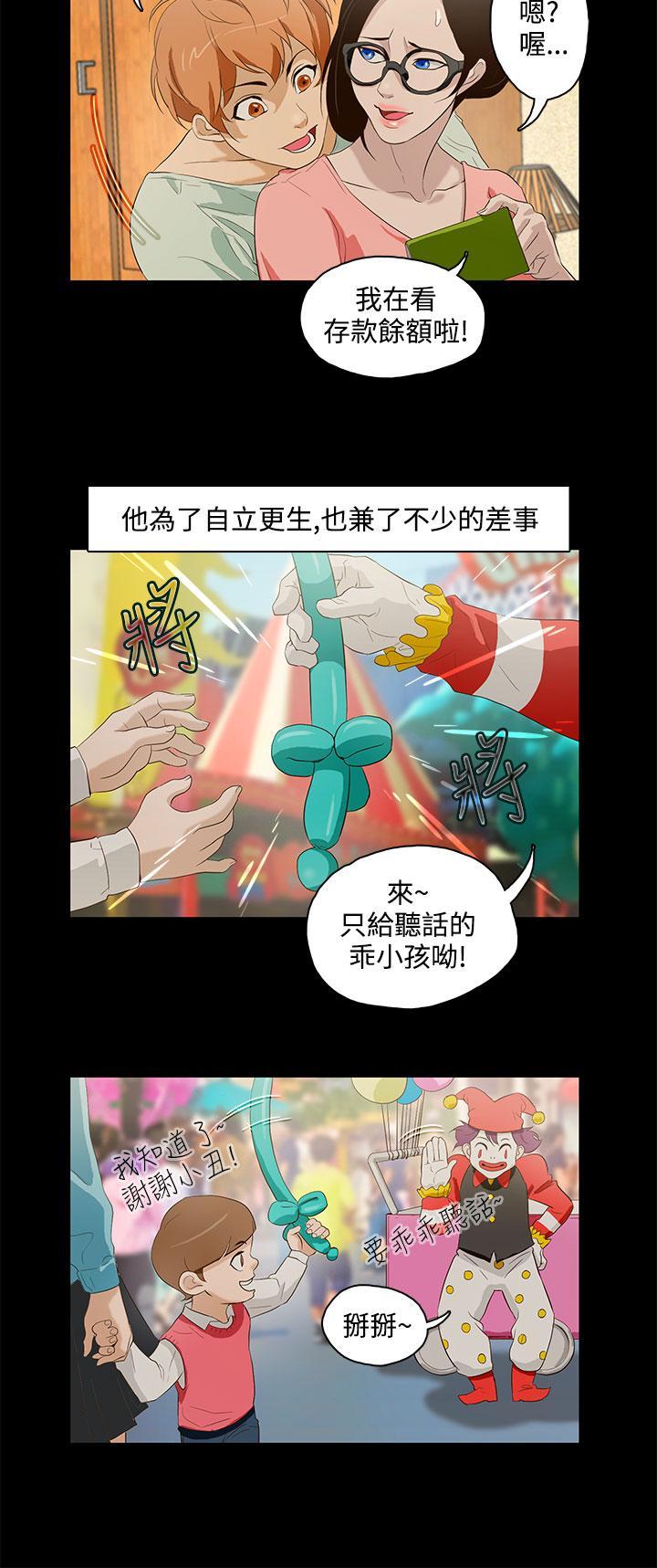 中文韩漫 今天的老公 Ch.01-14 265