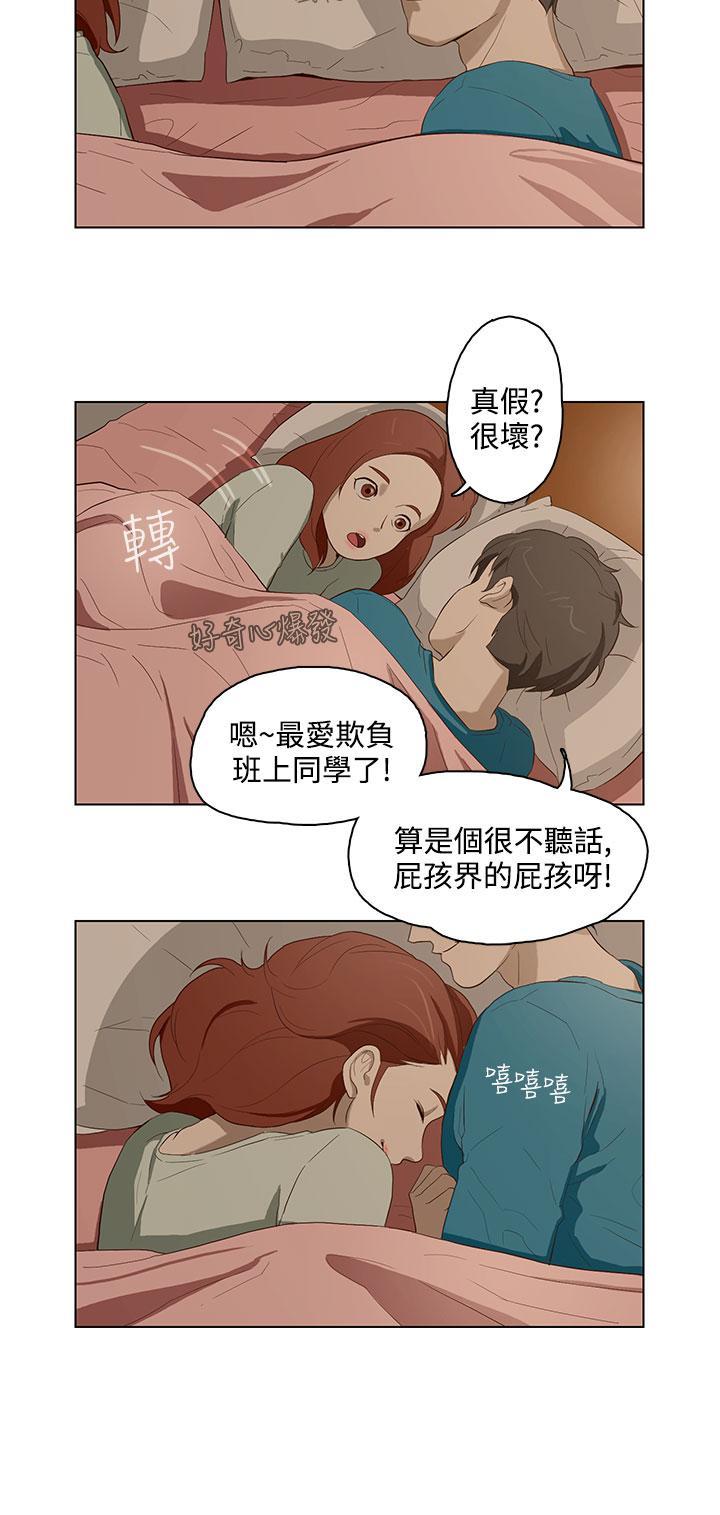 中文韩漫 今天的老公 Ch.01-14 280