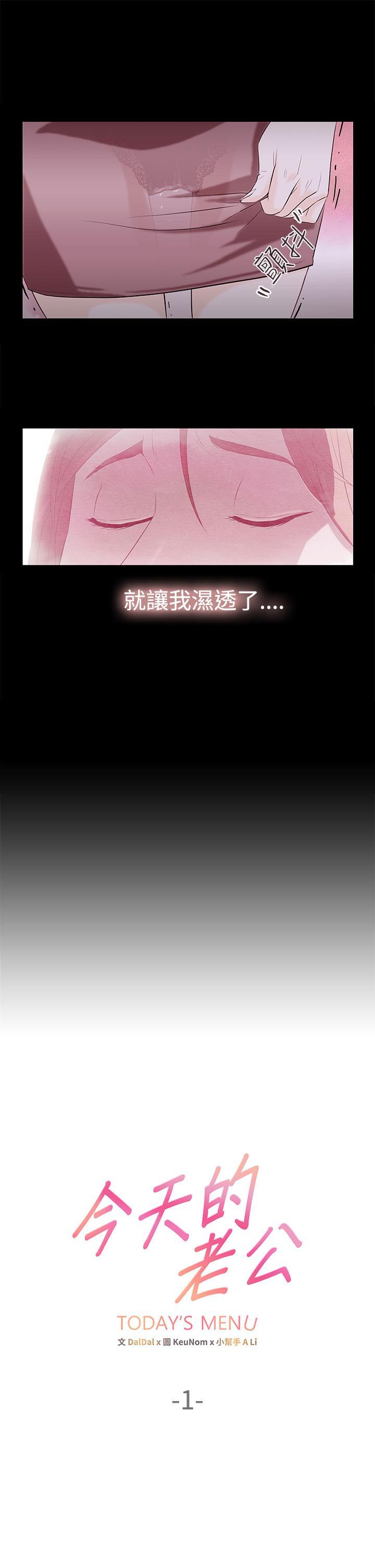 中文韩漫 今天的老公 Ch.01-14 2