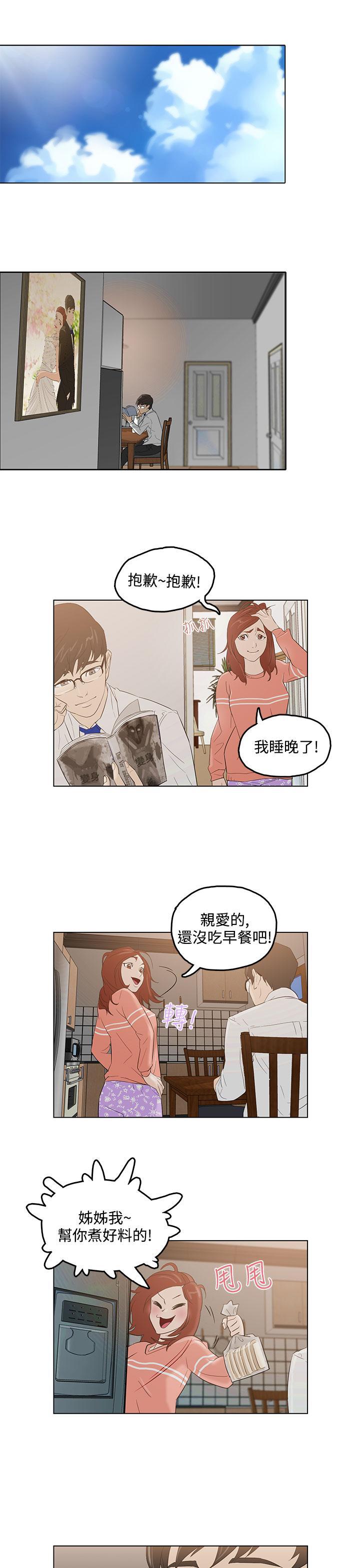 中文韩漫 今天的老公 Ch.01-14 37