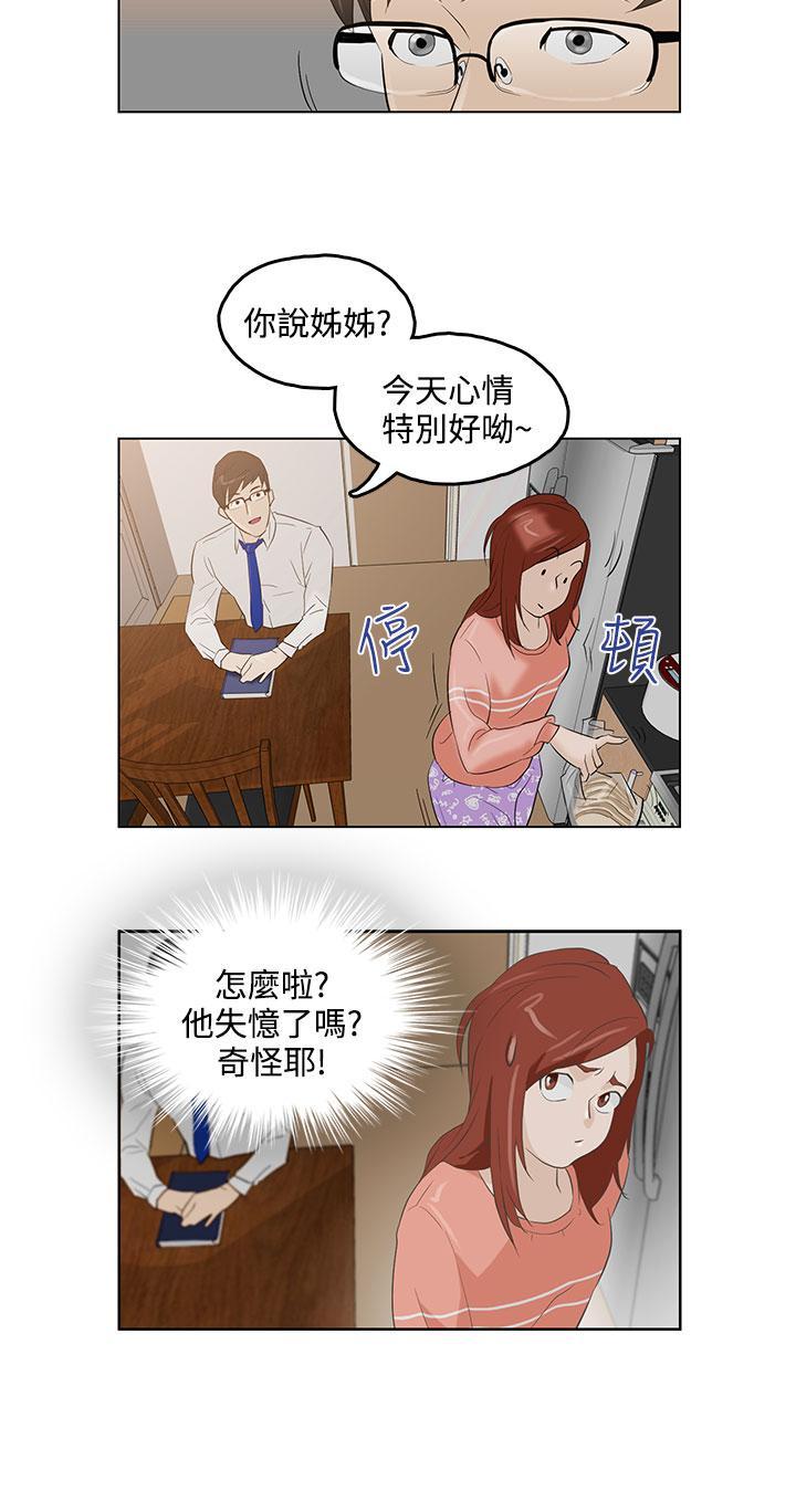 中文韩漫 今天的老公 Ch.01-14 38