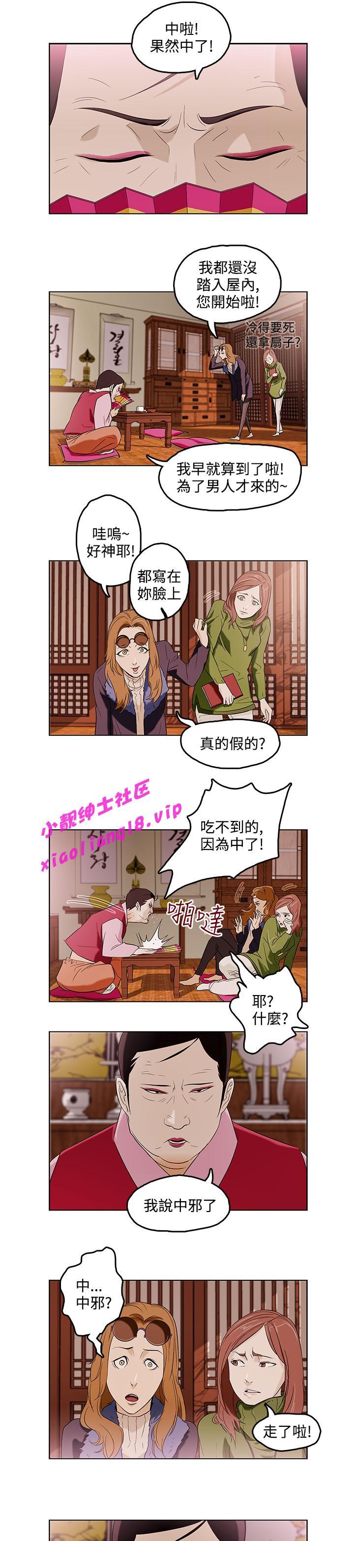 中文韩漫 今天的老公 Ch.01-14 3