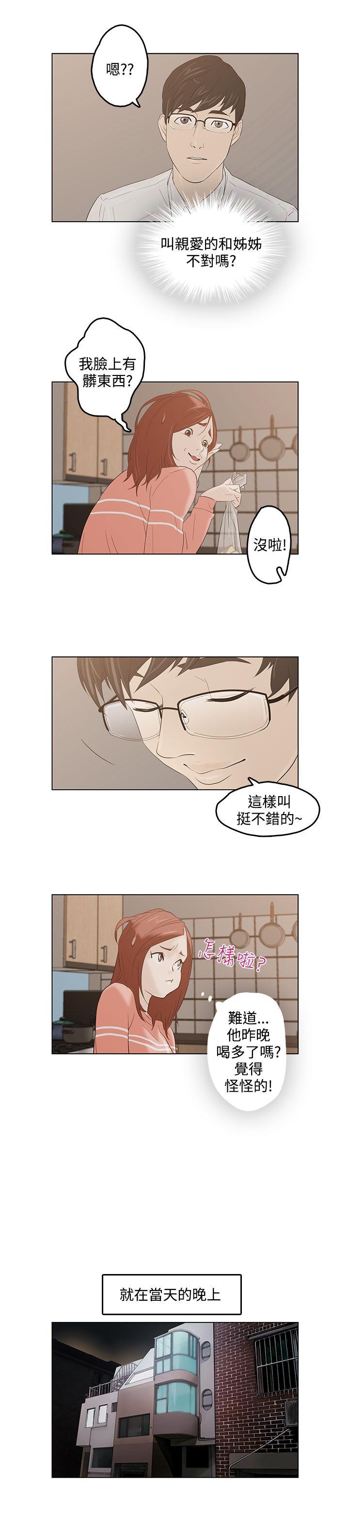 中文韩漫 今天的老公 Ch.01-14 39