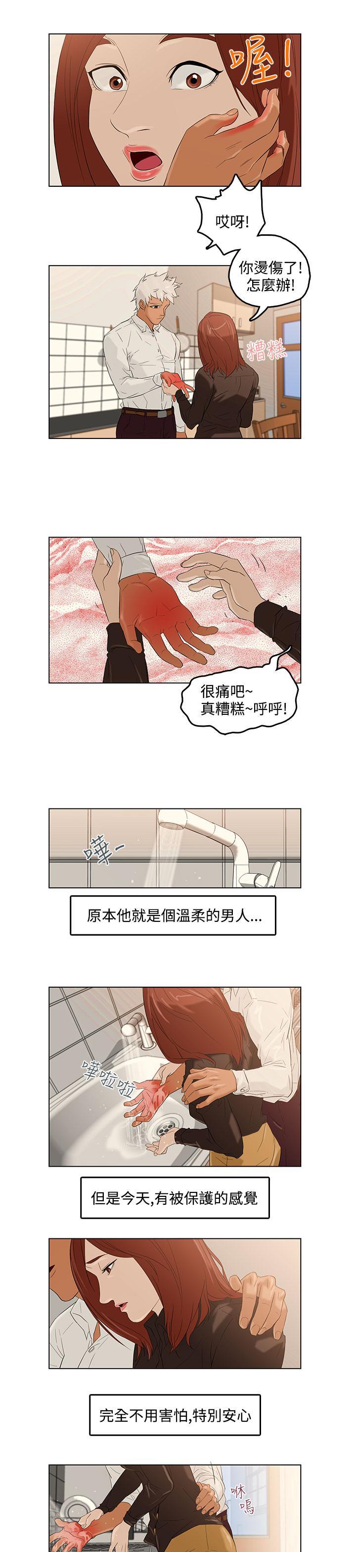 中文韩漫 今天的老公 Ch.01-14 47