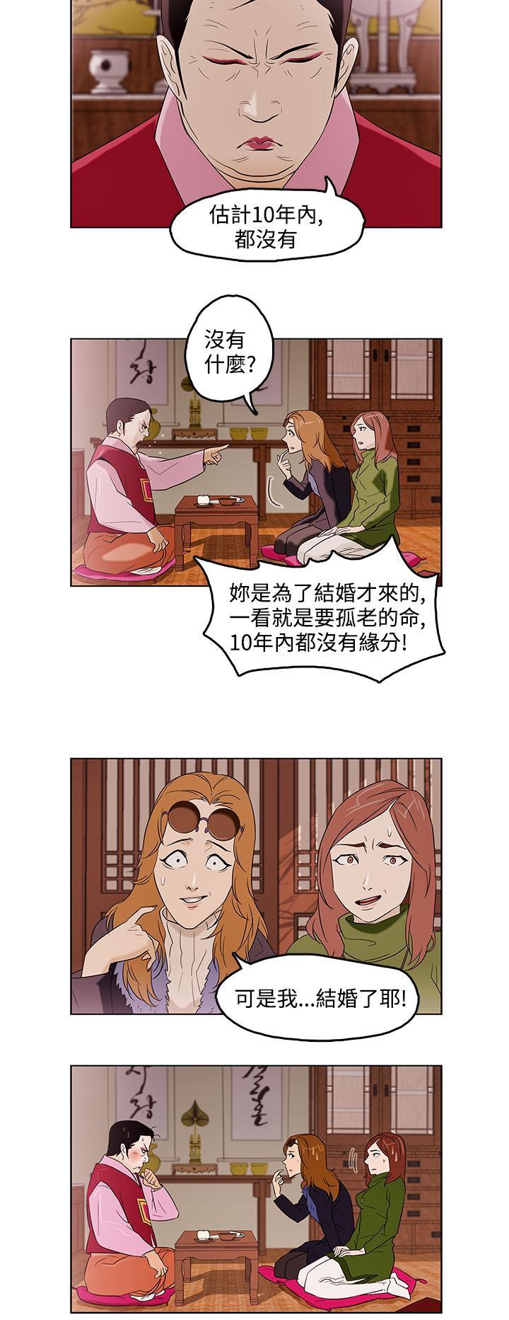 中文韩漫 今天的老公 Ch.01-14 4