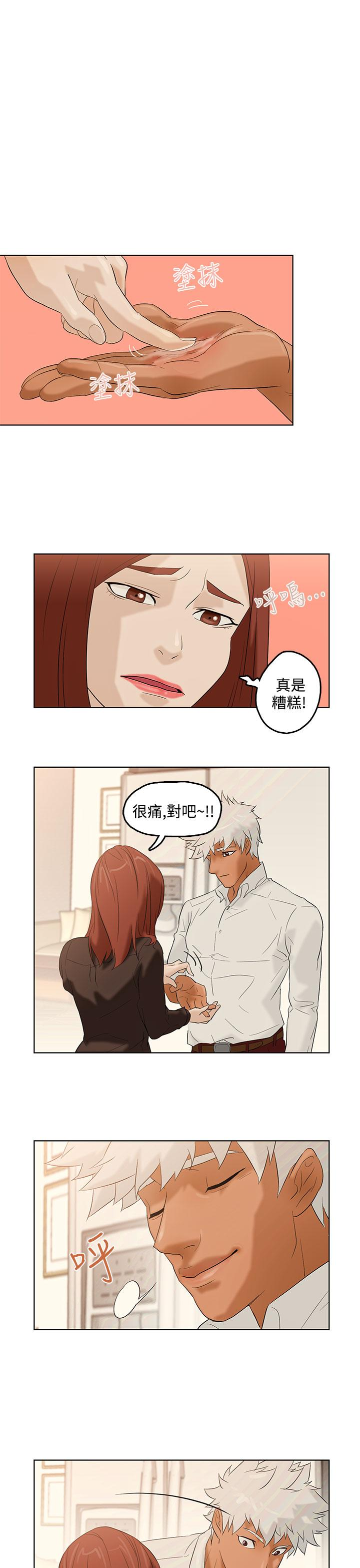 中文韩漫 今天的老公 Ch.01-14 53