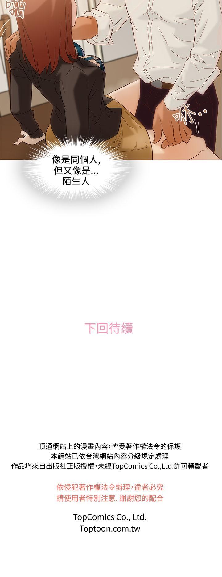 中文韩漫 今天的老公 Ch.01-14 56