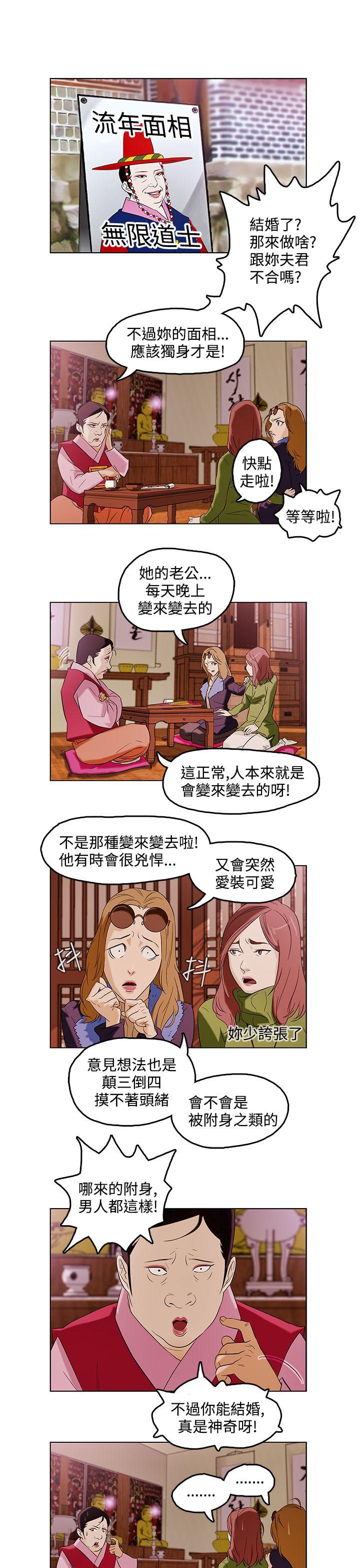 中文韩漫 今天的老公 Ch.01-14 5