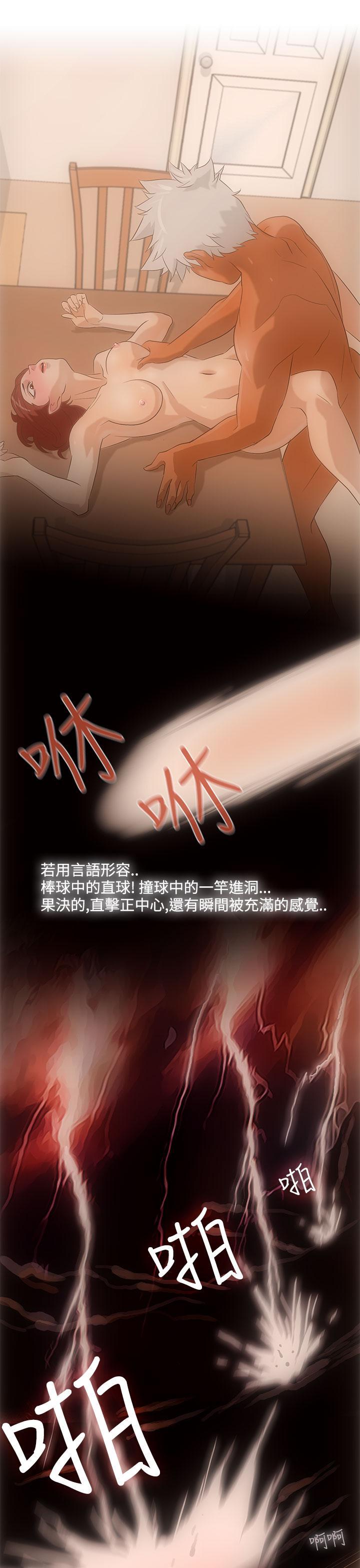 中文韩漫 今天的老公 Ch.01-14 64