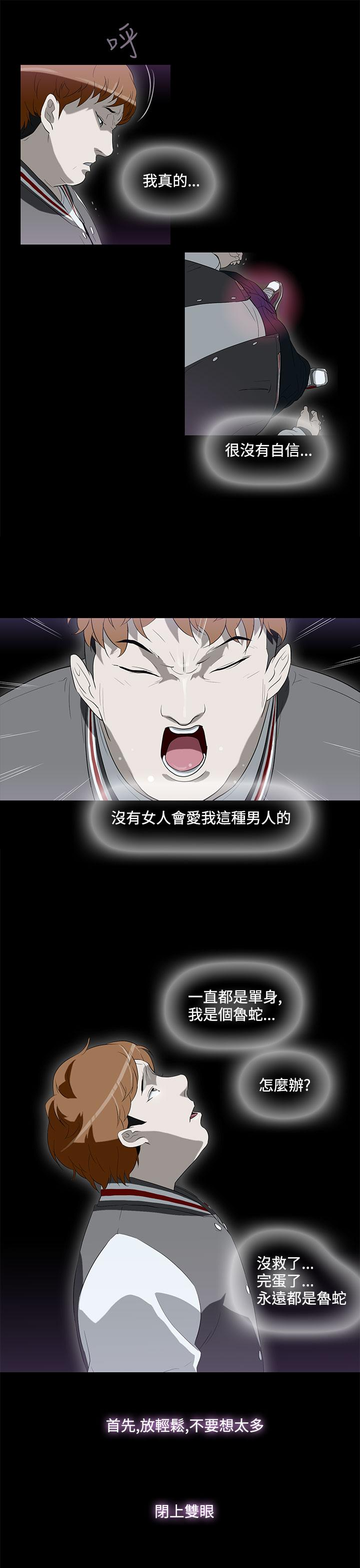 中文韩漫 今天的老公 Ch.01-14 78